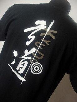 Archery T shirt black XXL... XXXL 02P28oct13 ★ fs3gm