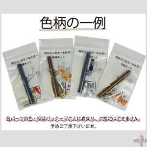 的中ミニ矢キーホルダー作成キット矢龍