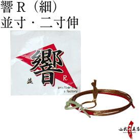 弓道 弦 響R(細)1本入 並寸・伸寸【ネコポス対象】あす楽 弓具 つる 合成繊維 商品番号 C-011
