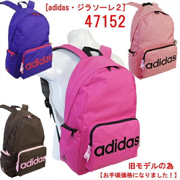 アディダス [adidas・ジラソーレ2] デイパック リュックサック 47152