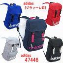 アディダス[adidas・ジラソーレ3]カブセ・リュックサック[47446]【送料・代引料無料】