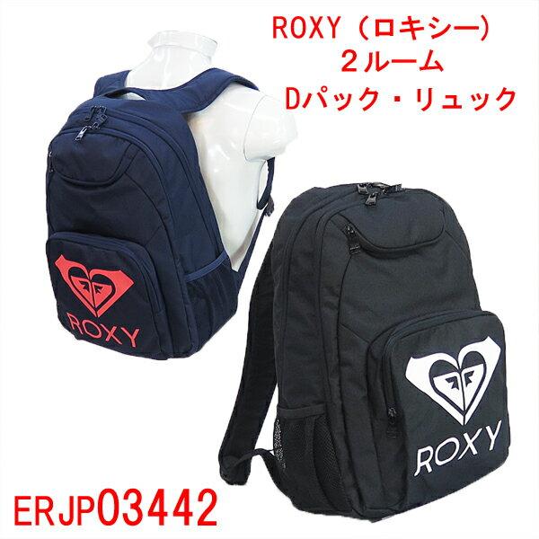 ROXY ロキシー 2ルーム デイパック リュックサック  ERJBP03442 スクール バッグ かばん 通学 塾 メンズ レディース