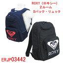 ROXY ロキシー 2ルーム デイパック リュックサック  ERJBP03442 スクール メンズ レディース