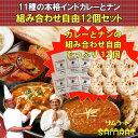 【組み合わせ自由】老舗インド料理店「サムラート」11種類より選べる本格インドカレーとナンのお好きな12個セット【送料無料】【税込】