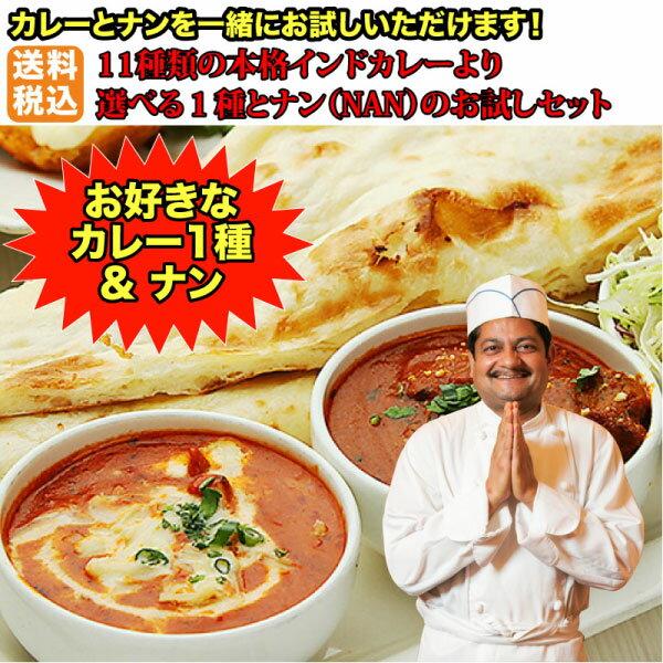 【新発売】老舗インド料理店「サムラート」11種類より選べる本格インドカレーとナンのセット【送料無料】【税込】