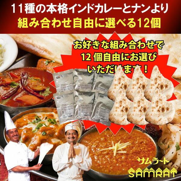 【組み合わせ自由】老舗インド料理店「サムラート」11種類より選べる本格インドカレーとナンのお好きな12個【送料無料】