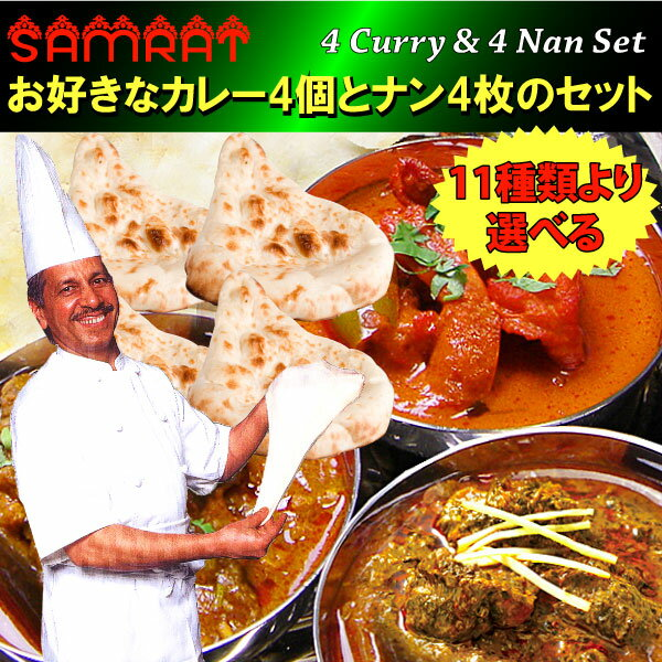 【送料・税込】サムラートの本格インドカレー4個とナン4枚のセット