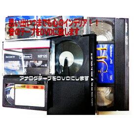 10本セット VHS-Cダビング VHS・VHS-C・ベータ・マイクロMV・EDベータ・HDV・ミニDV・8ミリビデオ・ミニDVD・デジ8⇒DVDにダビング