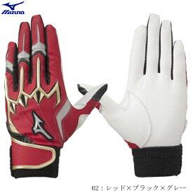 【1点のみメール便OK】 ミズノ MIZUNO バッティング手袋 ジュニア 両手用 シリコンパワーアークLI レプリカ 1ejey18062 2103ck