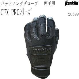 Franklin フランクリン バッティング手袋 CFX 高校野球対応 両手用 20599 1812ai