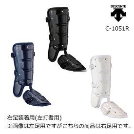 デサント DESCENTE C-1051R 野球 フットガード 【取り寄せ商品】打者用プロテクタ 右足装着用(左打者用)