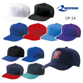 REWARD レワード 六方型半メッシュキャップ CP-14 野球 ジュニア 大人 帽子 【取り寄せ商品】