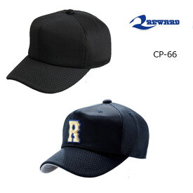 REWARD レワード 六方型オールメッシュキャップ CP-66 野球 メンズ 帽子【取り寄せ商品】カール芯