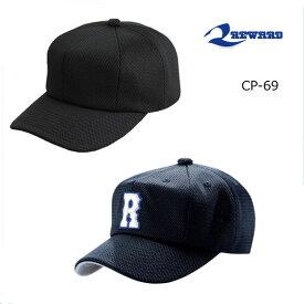 REWARD レワード 八方型オールメッシュキャップ CP-69野球 大人用帽子【取り寄せ商品】カール芯