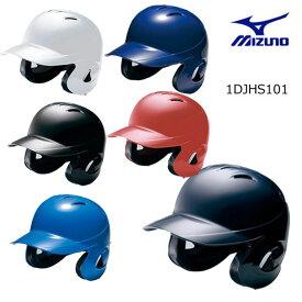ミズノ MIZUNO ソフトボール用ヘルメット(両耳付打者用)《1DJHS101》 ソフトボール打者用ヘルメット 25%OFF 【取り寄せ商品】【厳選20】