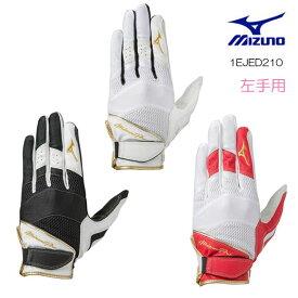 【刺繍対応可】ミズノ MIZUNO 1EJED210 (ミズノプロ)守備手袋【左手用】[ユニセックス]メンズ 野球 18SS【取り寄せ商品】