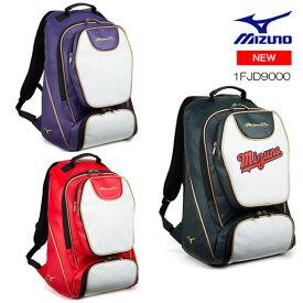 ミズノ MIZUNO 1FJD9000 【ミズノプロ】バックパック野球【取り寄せ商品】【春物特集野球】