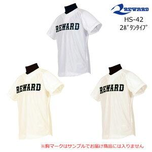 レワード REWARD ブライトダイヤ ユニフォームシャツ 2ボタンタイプ 野球 ベールボール メンズ 大人用 HS-42 高校野球対応【取り寄せ商品】(2007)