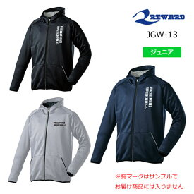 レワード REWARD 野球 ソフトシェルパーカー ジュニア ベースボール アウター グランドコート JGW-13 【取り寄せ商品】(2007)