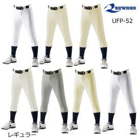 レワード REWARD 野球 ユニフォームパンツ レギュラーパンツ クリーンマジック 高校野球 UFP-52 【取り寄せ商品】(2007)