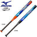 MIZUNO ミズノ 野球 バット ソフトボール用エックス FRP製 80cm 平均600g 620g 2号ボール用 ソフトボール …