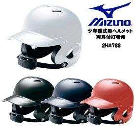 【25%OFF】MIZUNO 野球 少年硬式 防具 ヘルメット 両耳付打者用 取り寄せ商品 白 ホワイト 黒 ブラック 紺 ネイビー 赤 レッド 2HA788 1811c【厳選20】