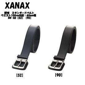 【決算大セール】【あす楽対応】XANAX ザナックス 野球 アクセサリ ベルト スタンダードベルト 40mm幅 100cm対応 bb-40 1903c【10cpbb】【SS2006】