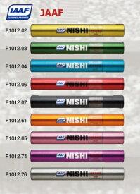 【NISHI】ニシ バトン 陸上競技 【取り寄せ商品】 f1012 2005KH