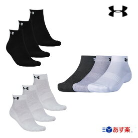 【あす楽対応】【メール便送料無料】》アンダーアーマー UNDER ARMOUR UAパイル ローカット(トレーニング/ソックス/3足セット/MEN)メンズ 靴下 3Pセット【メール便OK】
