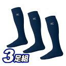 【MIZUNO】ミズノ12JX6U1214野球カラーソックス24−27cm3Pソックス3足組ソックス靴下【×クロネコDM便不可×】