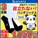 【24時間限定セール】洗濯が楽に!「パンダソックス」【MIZUNO】ミズノソックス足底カラーソックス3足組21-24cm24-27cm26-29cm3Pソックス一般大人少年アンダーストッキング靴下野球ソフトボールブラック《12JX7U8009-12JX7U8109》即納できます!