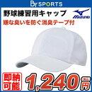 【MIZUNO】ミズノ練習用キャップ野球帽《12JW8B0501》【取り寄せ商品】【01】ホワイト