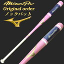 ミズノプロ(MIZUNOPRO) ノックバット【オリジナルカラーオーダー】 ミズノ MIZUNO 野球用 硬式/軟式 /ソフトボール対…
