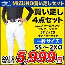 【新入部員応援】【2019年モデル】ミズノ 野球練習着福袋【買い足しセット】練習に必須の4点セット MIZUNO(ミズノ) …
