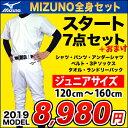 【新入部員応援】【2019年モデル】ミズノ 少年野球練習着福袋【スタートセット】 練習に必須の豪華7点 MIZUNO(ミズノ)…