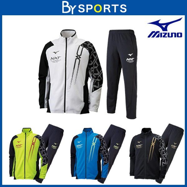 【あす楽対応】【即納できます!】【送料無料】【MIZUNO】ミズノ ウォームアップシャツ パンツ メンズジャージ上下セット ジャージ トレーニング スポーツ ユニセックス 男女兼用【32JC8020-32JD8020】