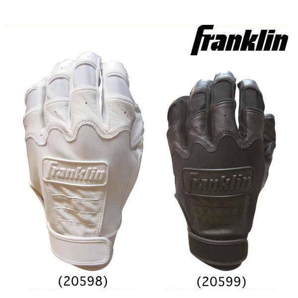 【メール便送料無料】【Franklin】フランクリン バッティング手袋 CFX PRO ハイスクールモデル バッティンググローブ高校野球対応モデル バッターホワイト ブラック【2017年モデル】【f-cfxpro-highschool】