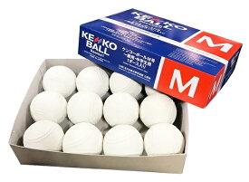 【あす楽対応】ナガセケンコー (KENKO) 軟式野球ボール M号 1ダース(12球セット) 新型ケンコーボールM号球 一般用 M球ボール 12個入り 試合球 軟式用 高校 中学 軟式野球 次世代ボール KENKO-M-DOZEN 軟式ボール