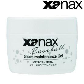 【あす楽対応】ザナックス XANAX 野球 シューズ メンテナンスジェル 無色透明 無香料 200ml BAOSGEL1【202010V】