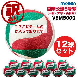 【訳あり】【送料無料】【あす楽】モルテン molten バレーボール 5号 試合球 国際公認球 12球セット【202110V】