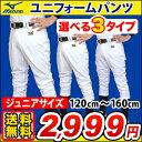 【送料無料】MIZUNO(ミズノ) 少年野球用練習ユニフォームパンツ(ガチパンツ) ジュニア用練習着 ショートタイプ …