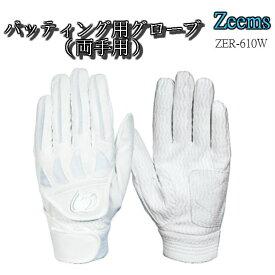 Zeems ジームス バッティング手袋 高校野球対応 両手用 zer-610w 1812n25