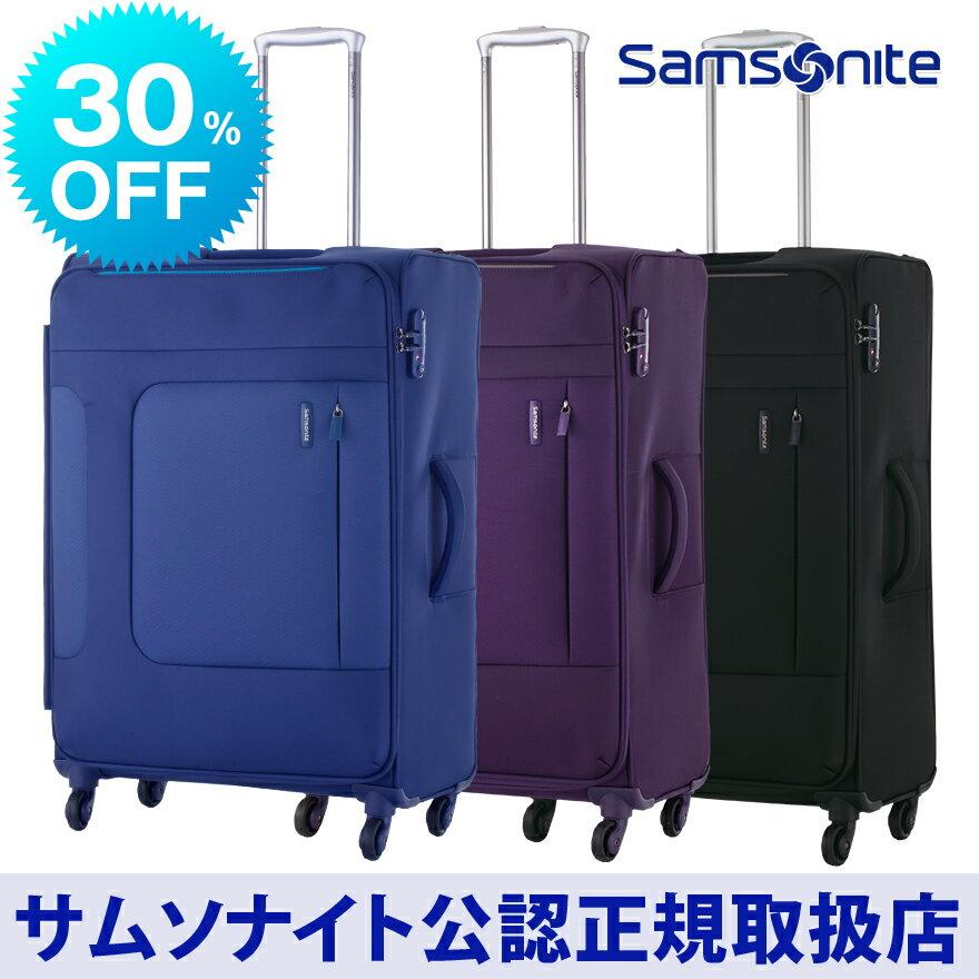 サムソナイト Samsonite / スーツケース ソフトケース キャリーケース / アウトレット[ アスフィア・スピナー76 ]【RCP】