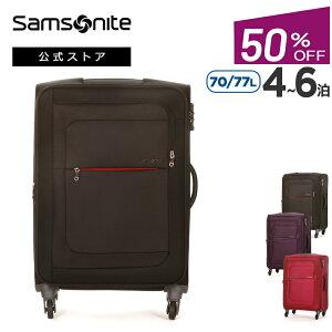 【公式】【セール/アウトレット】【50%OFF】サムソナイト Samsonite / スーツケース ソフトケース[ポピュライト・スピナー66 ]【RCP】