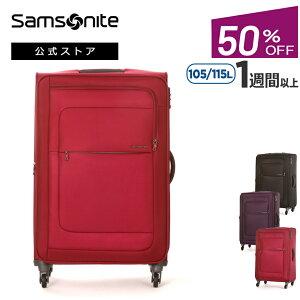 【公式】【セール/アウトレット】【50%OFF】サムソナイト Samsonite / スーツケース ソフトケース[ポピュライト・スピナー77 ]【RCP】
