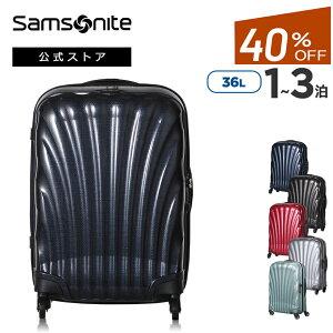 【公式】【セール/アウトレット】【40%OFF】サムソナイト Samsonite / 超軽量スーツケース/ 機内持込サイズ/Sサイズ[ コスモライト・スピナー55 ]【RCP】