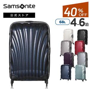 【公式】【セール/アウトレット】【40%OFF】サムソナイト Samsonite / 超軽量スーツケース/Mサイズ[ コスモライト・スピナー69 ]【RCP】【dl】brand