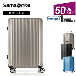 【公式】【セール/アウトレット】【50%OFF】サムソナイト/Samsonite/スーツケース/ハードケース/トラベル/旅行[ エナウ・スピナー75 エキスパンダブル ]【RCP】