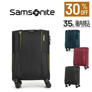 【公式】【セール/アウトレット】【30%OFF】サムソナイト/Samsonite/スーツケース/ソフトケース/トラベル/旅行[ ケニング・スピナー55 ]【RCP】