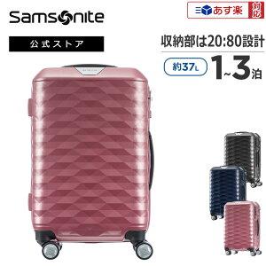 【あす楽対応・楽天倉庫からの出荷】【公式】サムソナイト/Samsonite/スーツケース/ハードケース/トラベル/旅行[ ポリゴン・スピナー55 ]【RCP】【dl】brand
